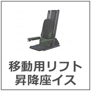 移動用リフト 電動昇降座イス