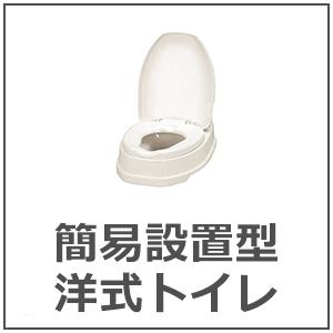 簡易設置型洋式トイレ