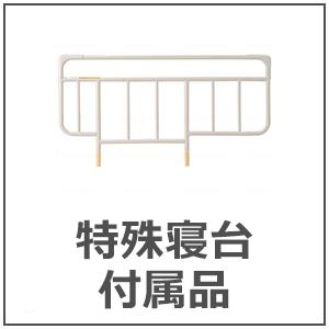 特殊寝台付属品